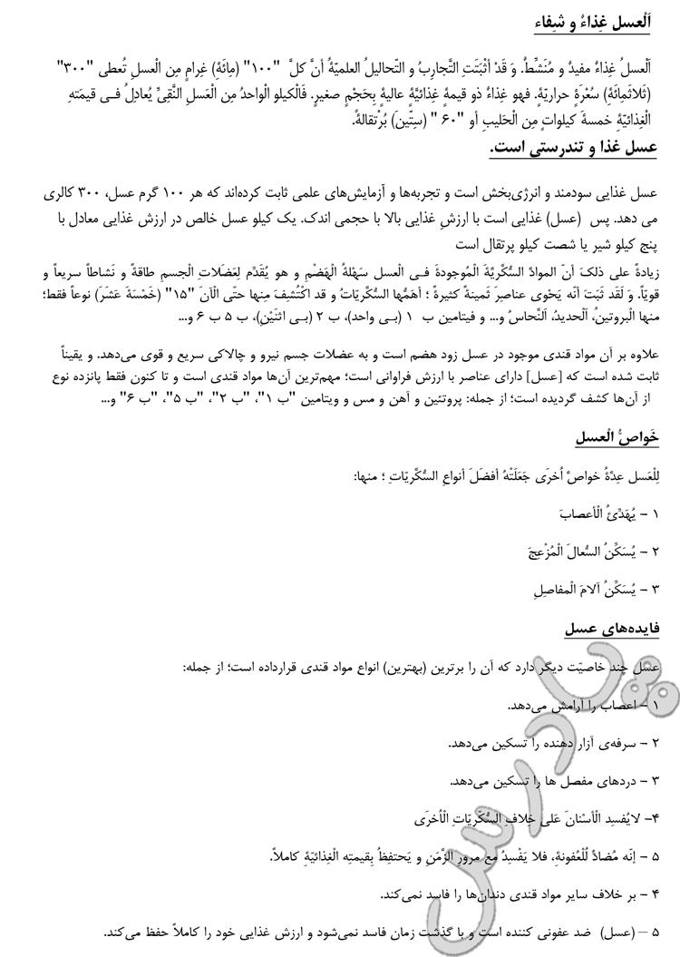 ترجمه درس 6 عربی سوم انسانی