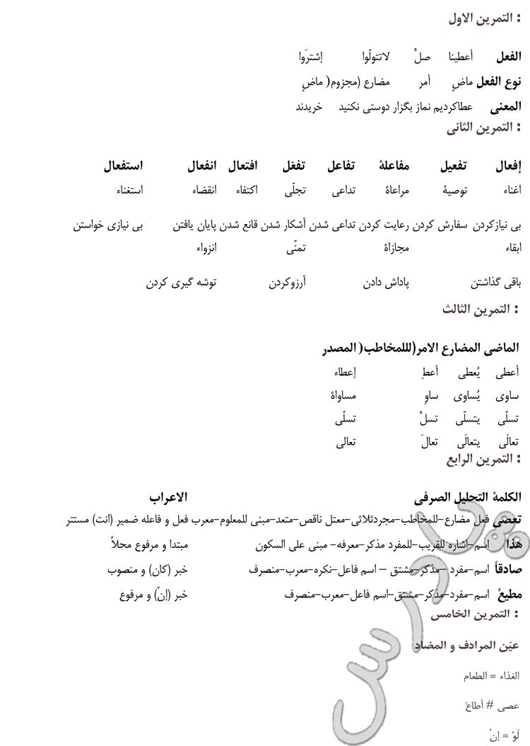 جواب تمرین های درس 6 عربی سوم انسانی