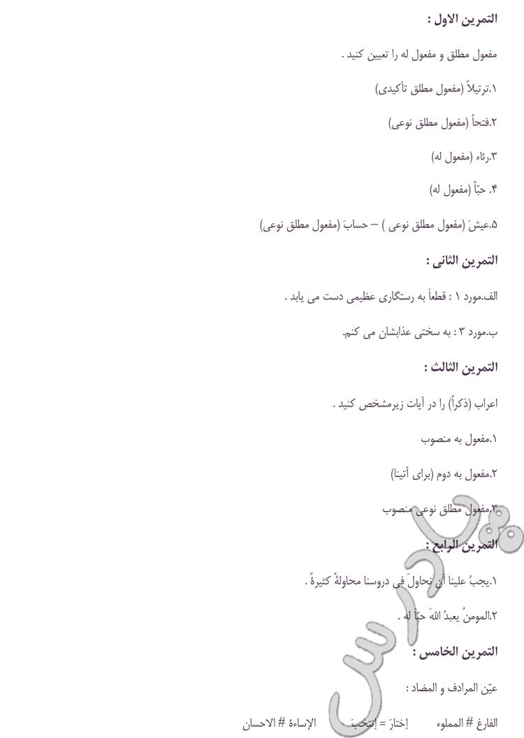 حل تمرینات درس 7 عربی سوم انسانی