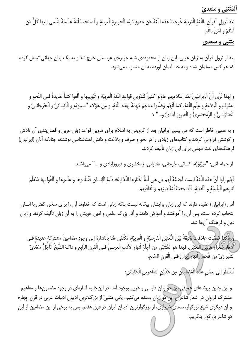 ترجمه درس 8 عربی سوم انسانی