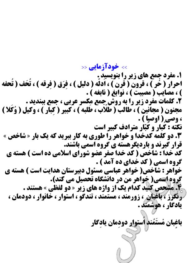 جواب خودازمایی درس 13 زبان فارسی 3