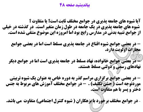 جواب بیاندیشید صفحه 48 درس 7 جامعه شناسی 2