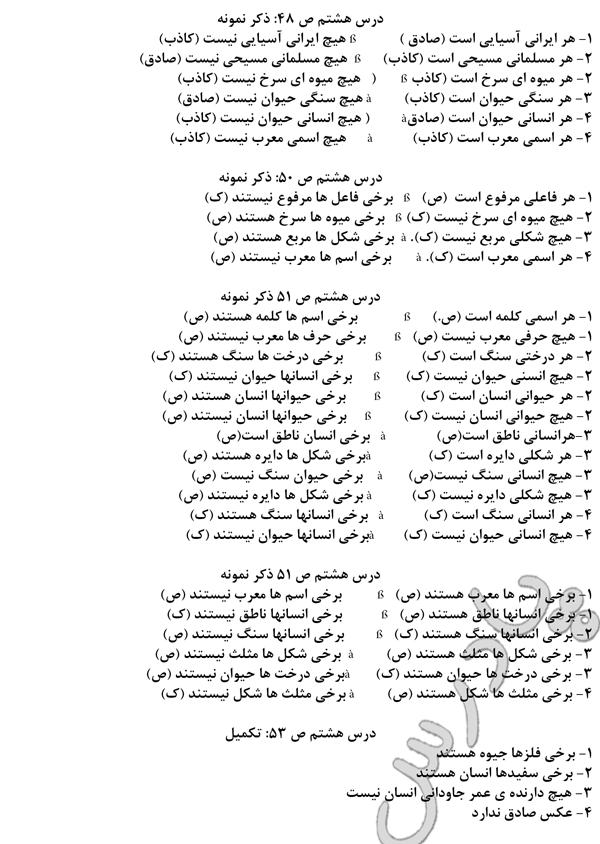 جواب سوالات داخل متن درس 8 منطق سوم انسانی