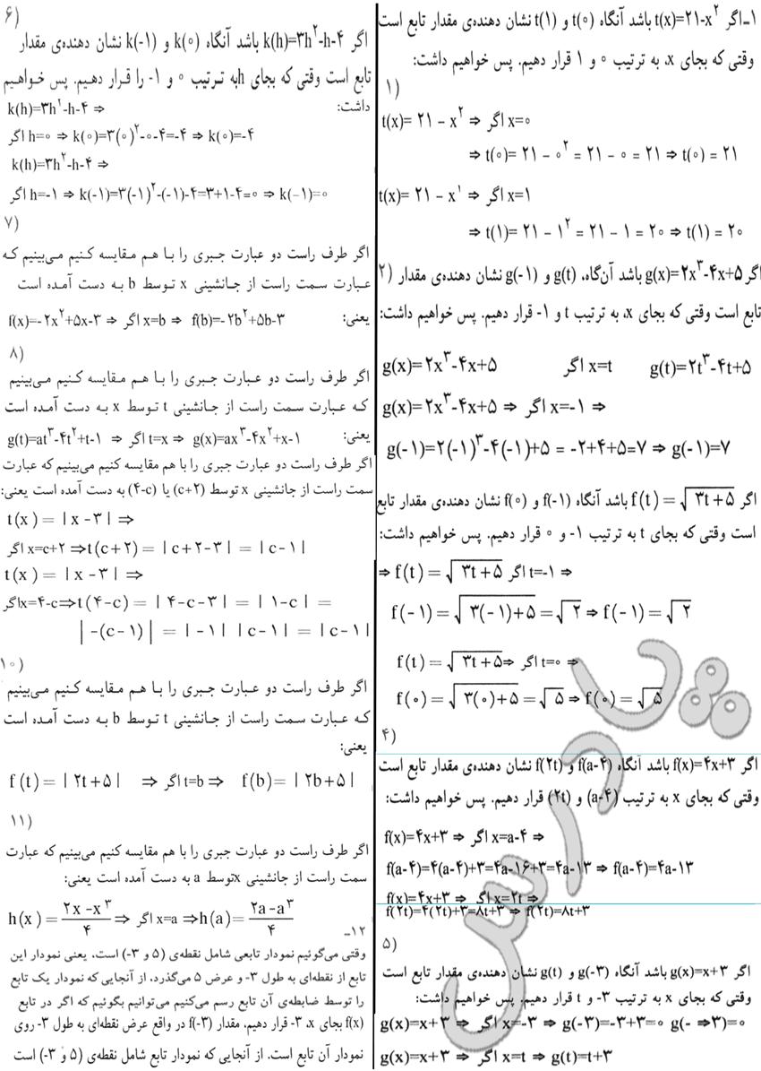 حل مسائل صفحه 20 ریاضی سوم انسانی