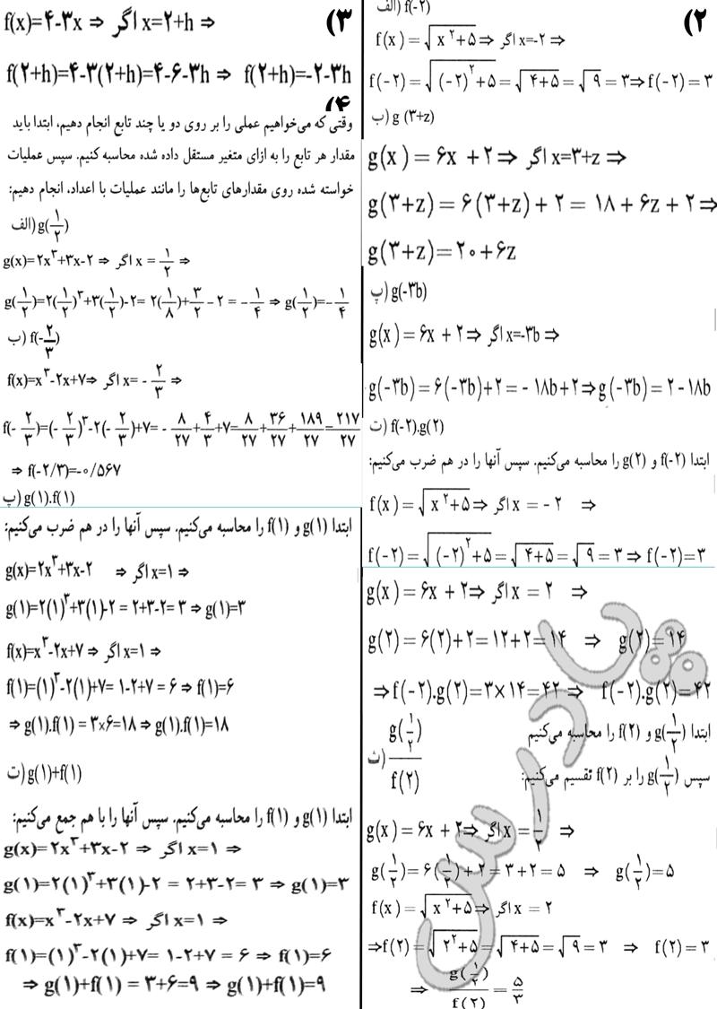حل مسائل 2 تا 4 صفحه 23 ریاضی سوم انسانی