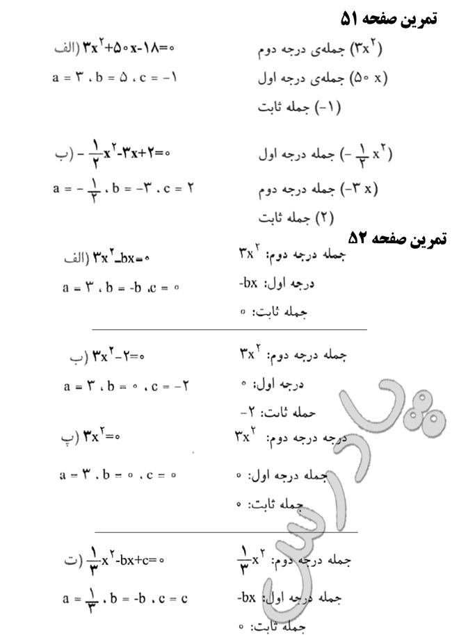 حل تمرین صفحه 51 و 52 ریاضی سوم انسانی