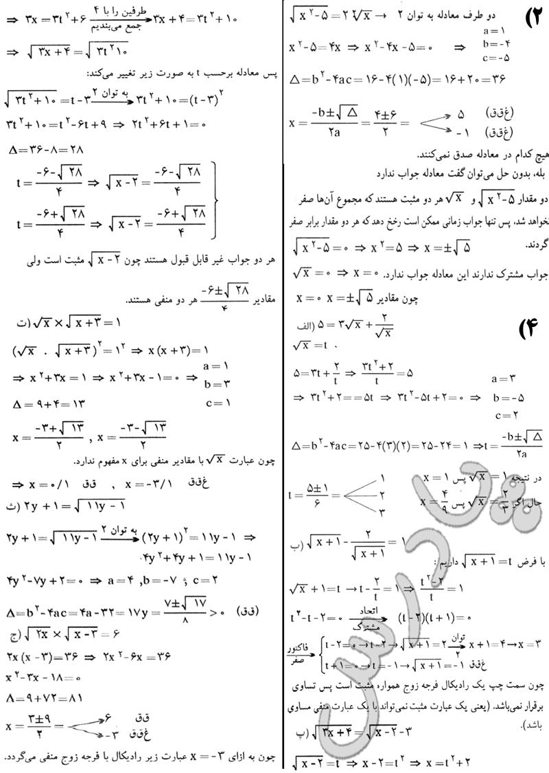 حل مسائل 2 تا4  صفحه 74 ریاضی سوم انسانی