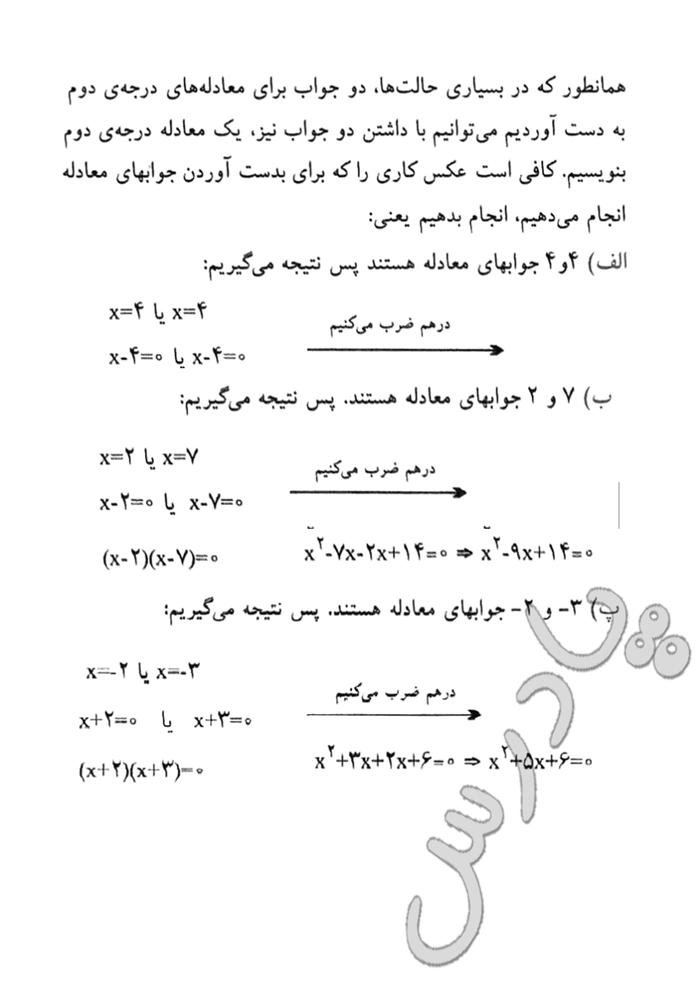 حل تمرین صفحه 57 ریاضی سوم انسانی
