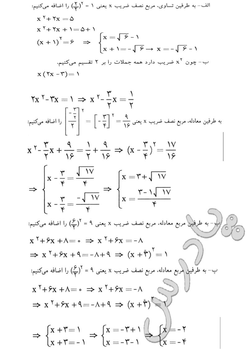 حل تمرین صفحه 62 ریاضی سوم انسانی