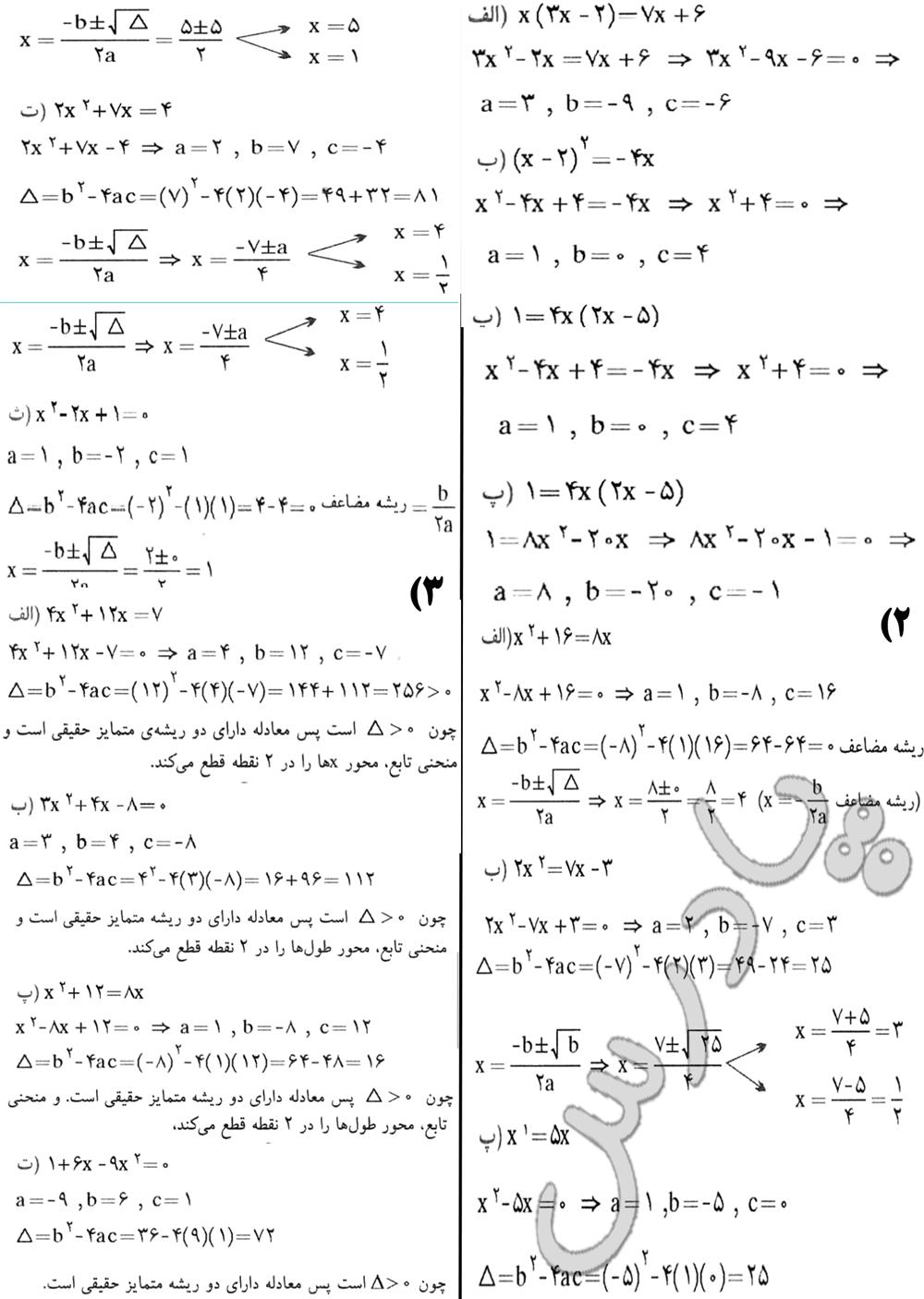 حل مسائل صفحه 67 ریاضی سوم انسانی