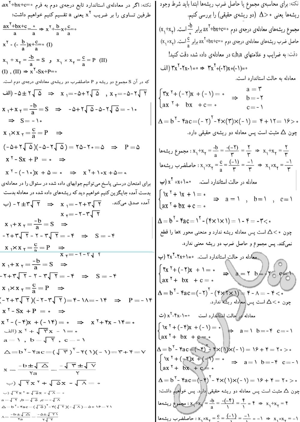 حل مسائل صفحه 69 ریاضی سوم انسانی
