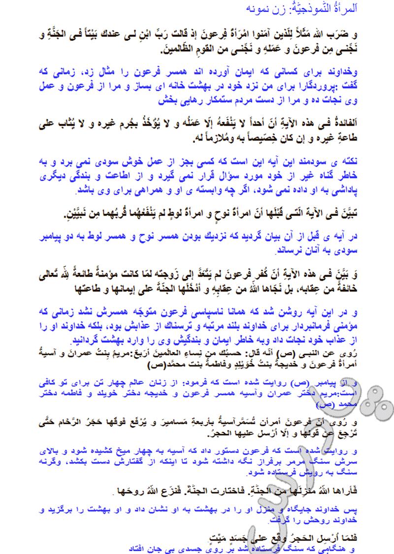 ترجمه درس1 عربی پیش دانشگاهی انسانی