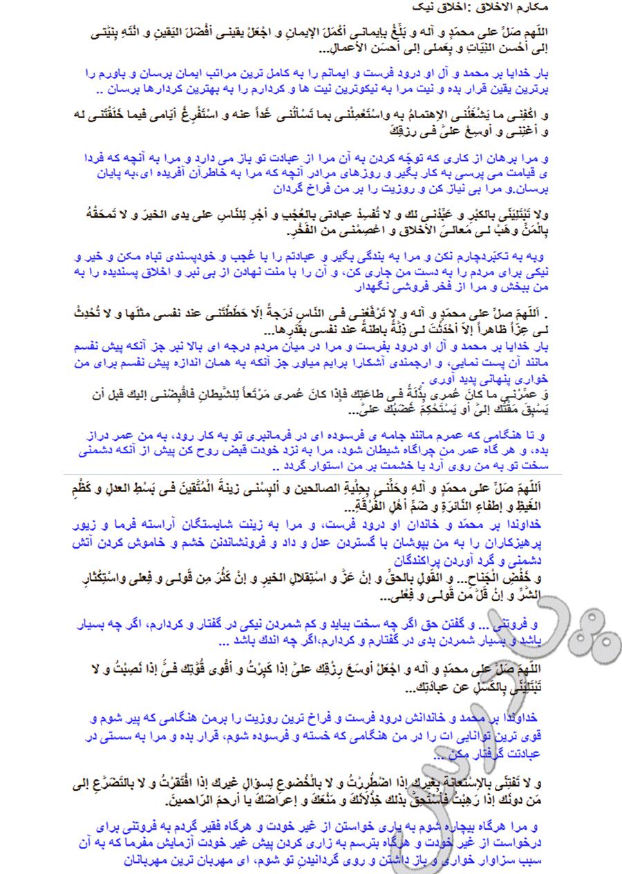 ترجمه درس 10 عربی پیش دانشگاهی انسانی