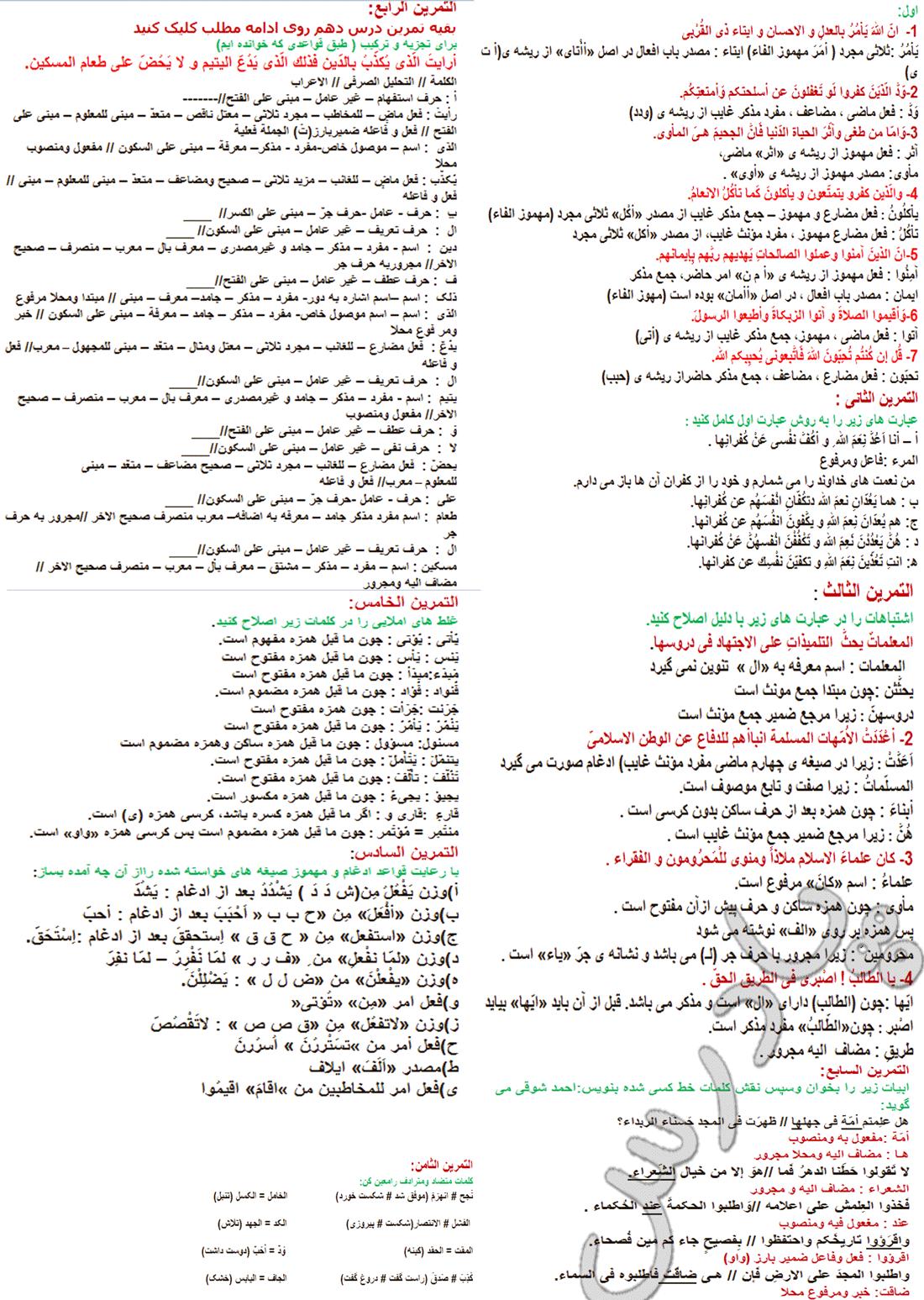 حل تمرینات درس 10 عربی پیش دانشگاهی انسانی