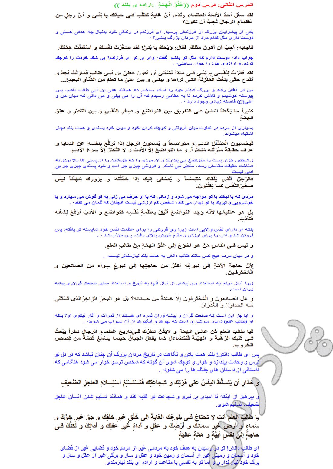 ترجمه درس2 عربی پیش دانشگاهی انسانی