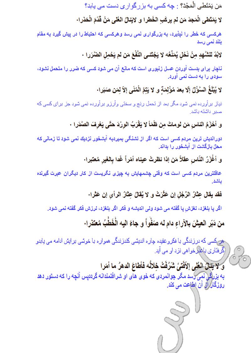 ترجمه درس3 عربی پیش دانشگاهی انسانی
