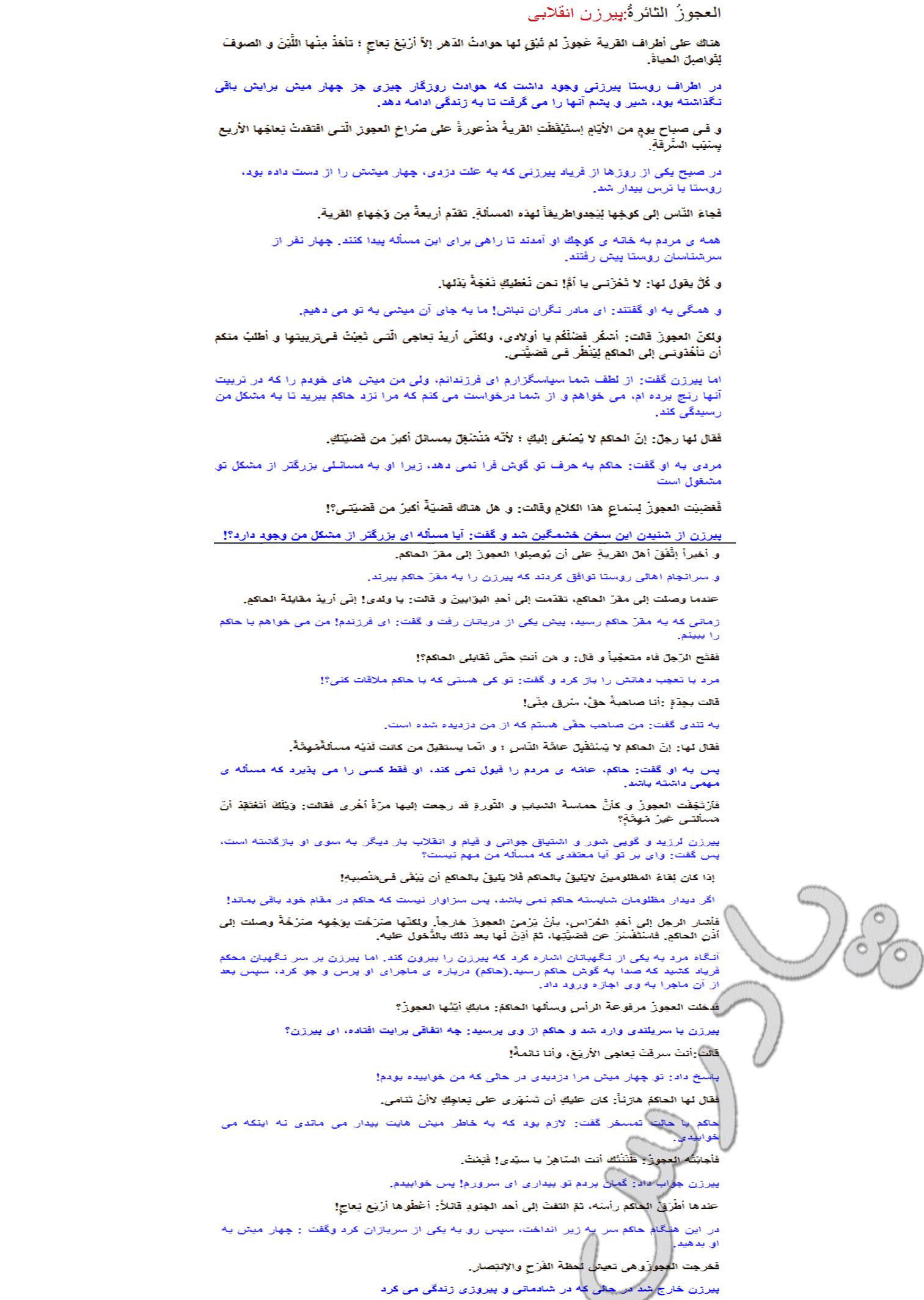 ترجمه درس4 عربی پیش دانشگاهی انسانی