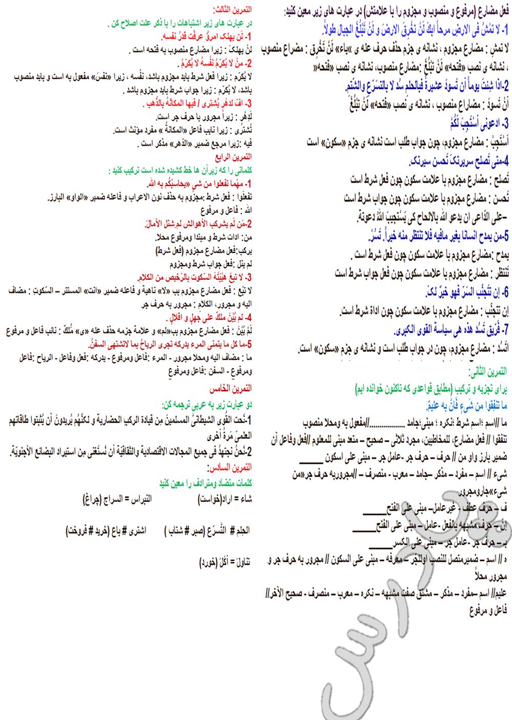 حل تمرینات درس 5 عربی پیش دانشگاهی انسانی
