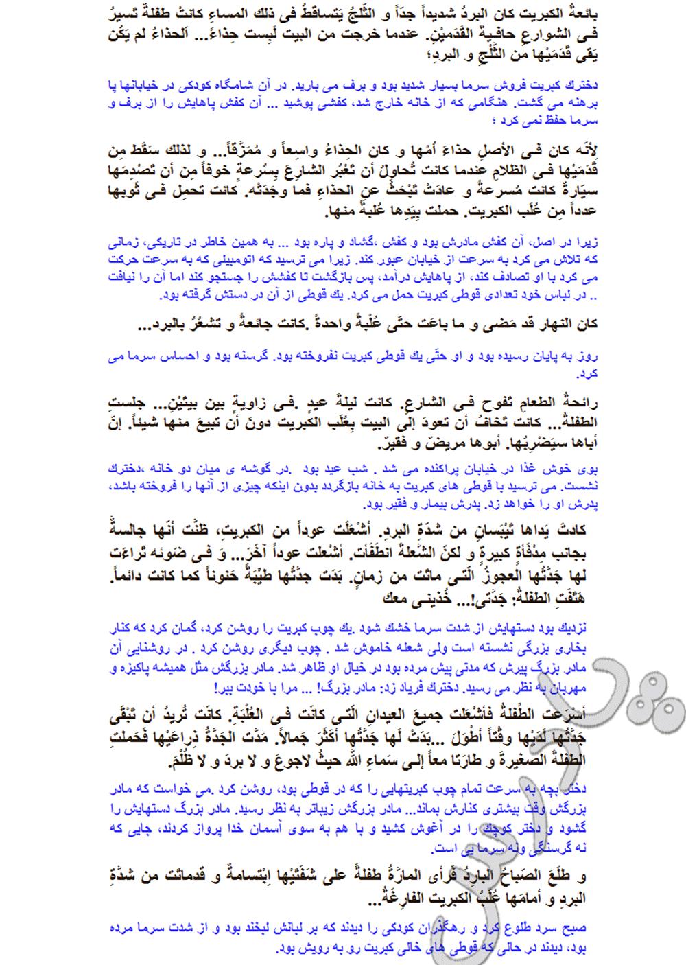 ترجمه درس6 عربی پیش دانشگاهی انسانی