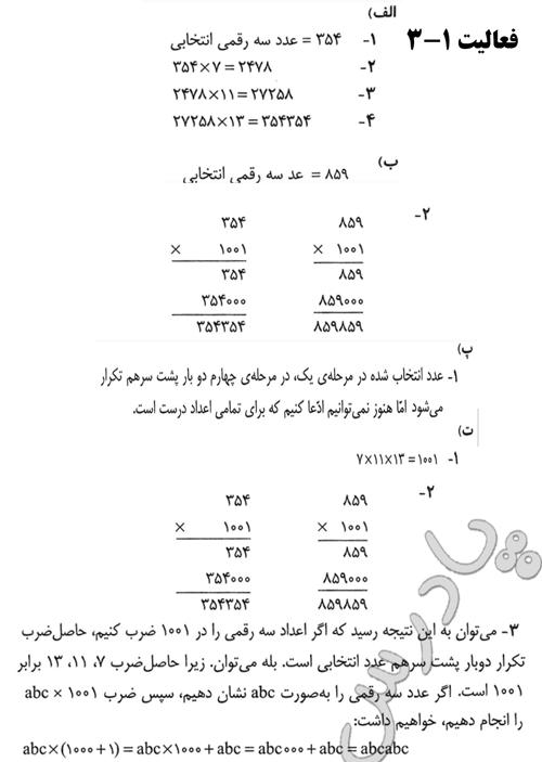 پاسخ فعالیت 3 فصل 1 ریاضی پایه پیش دانشگاهی انسانی