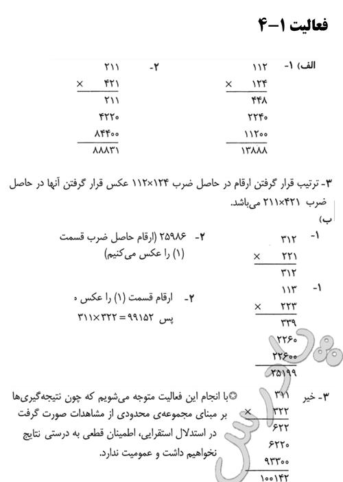 پاسخ فعالیت 4 فصل 1 ریاضی پایه پیش دانشگاهی انسانی