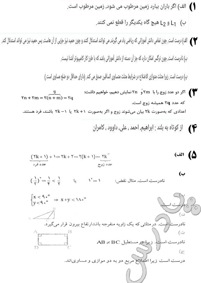 حل مسائل 1 تا 5 فصل 1 ریاضی پایه پیش دانشگاهی انسانی