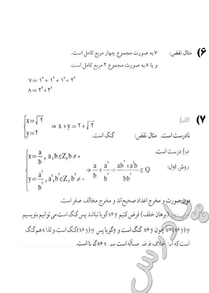 حل مسائل6 و 7 فصل 1 ریاضی پایه پیش دانشگاهی انسانی