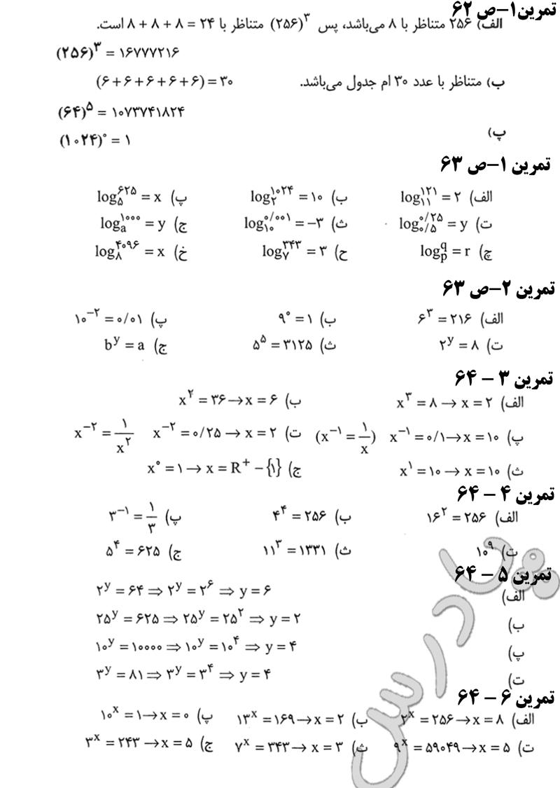 حل تمرین 1تا 6 ریاضی پایه پیش انسانی