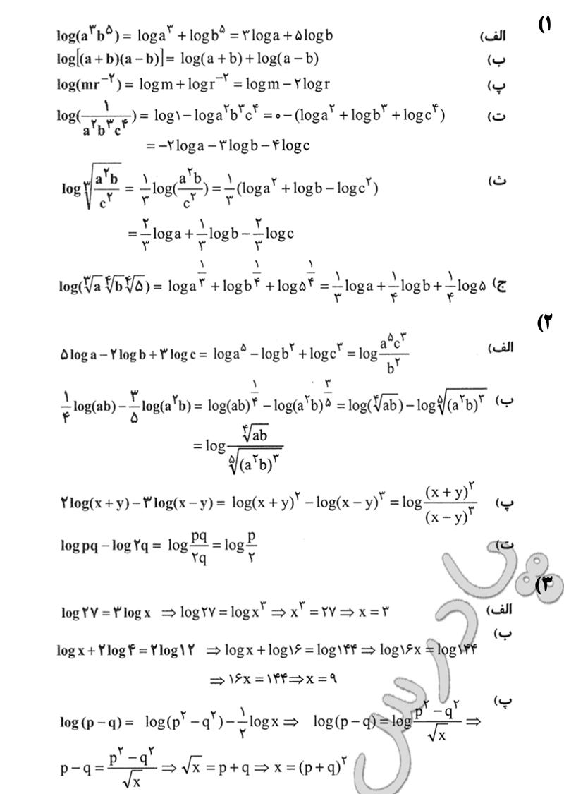 حل مسائل صفحه 78 ریاضی پایه پیش انسانی
