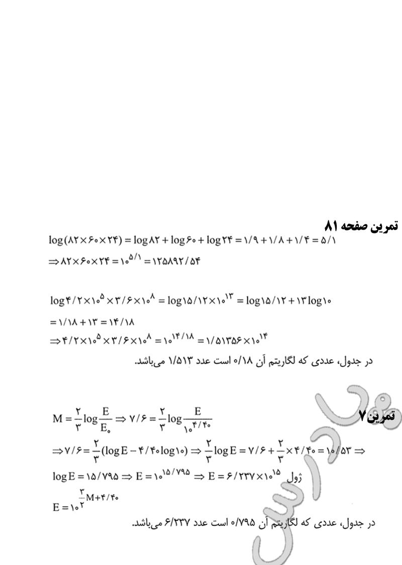 حل تمرین صفحه 81 ریاضی پایه پیش انسانی