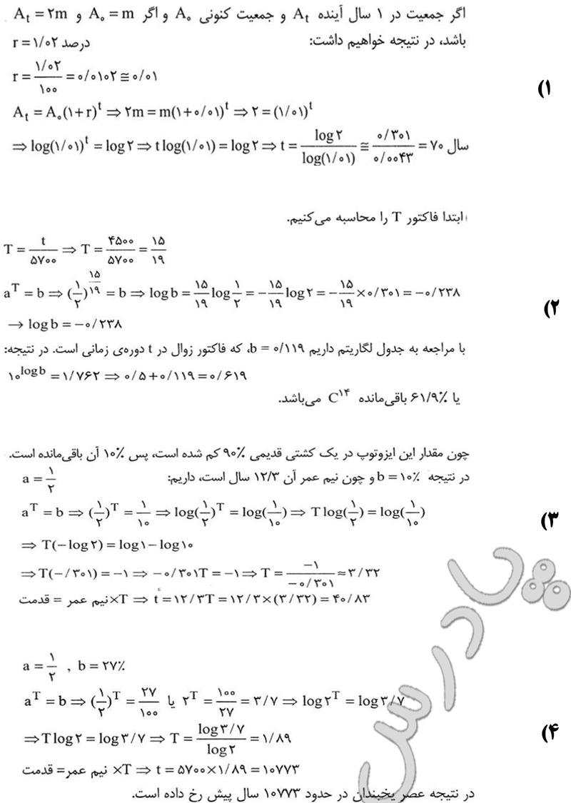 حل مسائل صفحه 104 ریاضی پایه چهارم انسانی