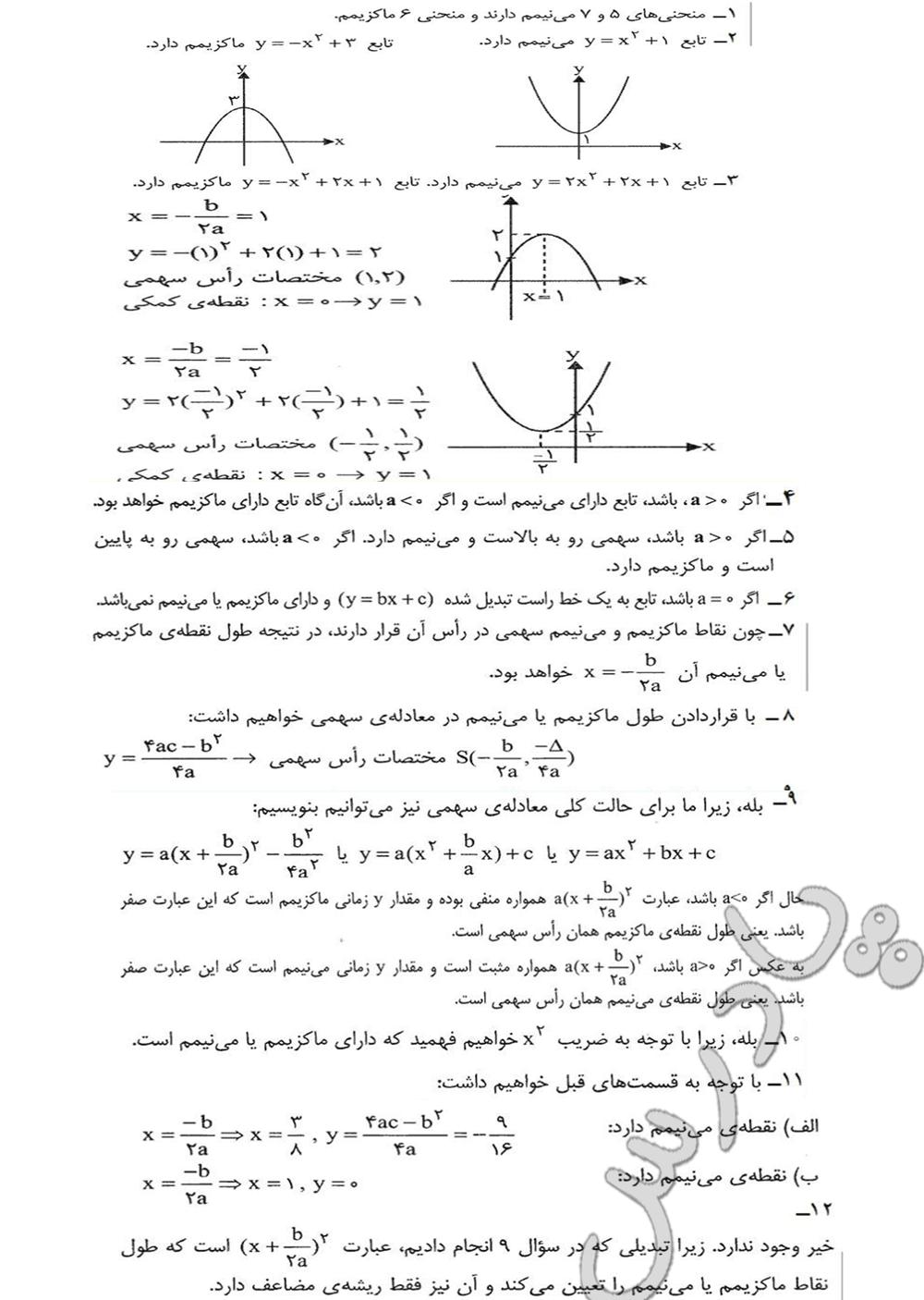 حل فعالیت صفحه 105 ریاضی پایه پیش انسانی