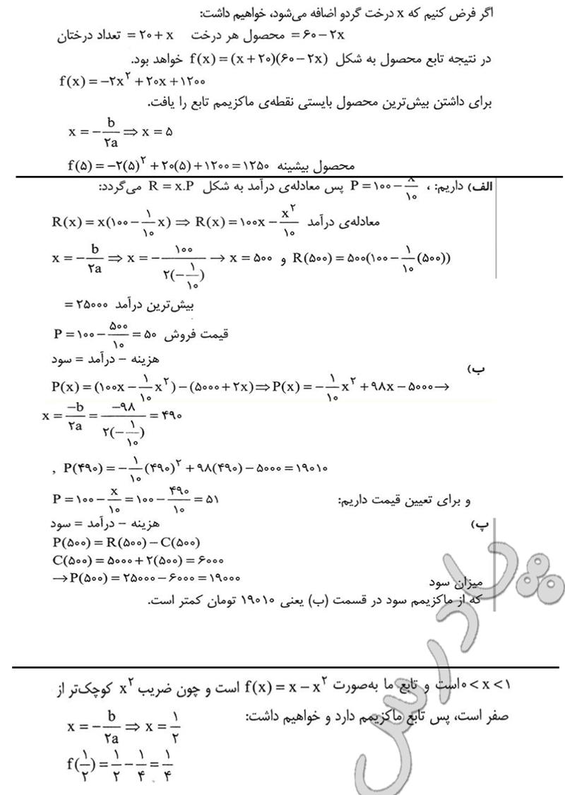 حل مسائل صفحه 112 ریاضی پایه چهارم انسانی
