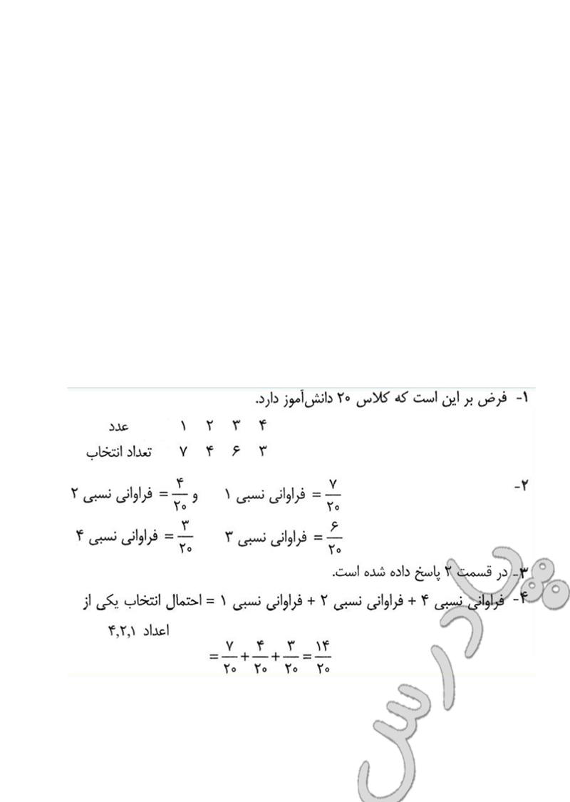 حل فعالیت صفحه 121 ریاضی پایه پیش انسانی