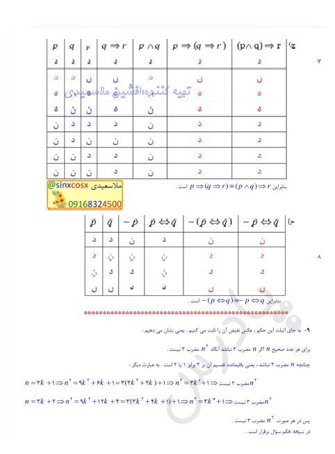 حل تمرین 7و8 صفحه 17 آمارواحتمال یازدهم
