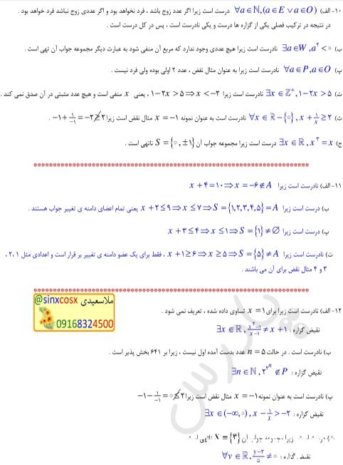 حل تمرین10تا12 صفحه 17 آمارواحتمال یازدهم