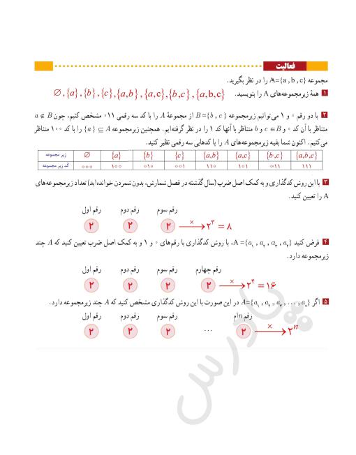 پاسخ فعالیت صفحه 20 آمارواحتمال یازدهم