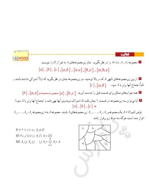 پاسخ فعالیت صفحه 21 آمارواحتمال یازدهم
