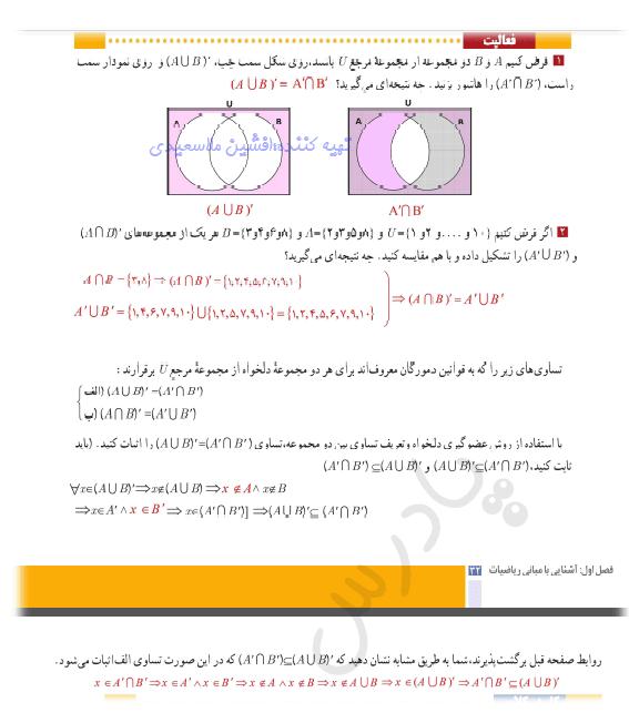 پاسخ فعالیت صفحه 32 آمارواحتمال یازدهم