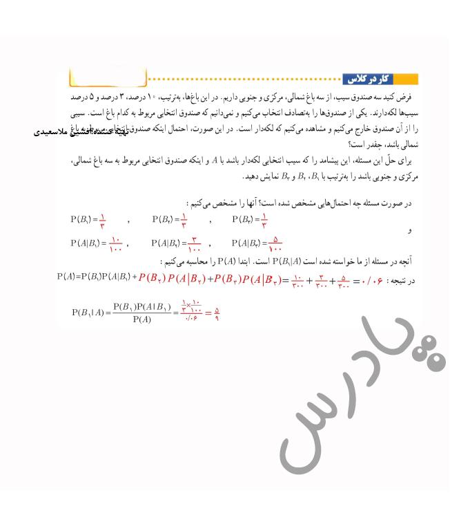 جواب کاردرکلاس صفحه 63 آمارواحتمال یازدهم