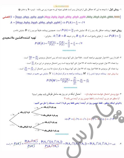 حل تمرین1تا4 صفحه64 آمارواحتمال یازدهم