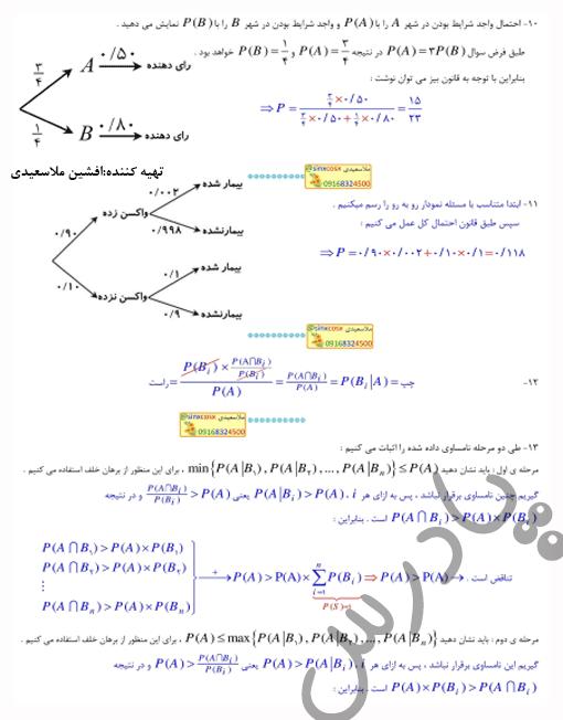 حل تمرین 10تا13 صفحه 64 آمارواحتمال یازدهم