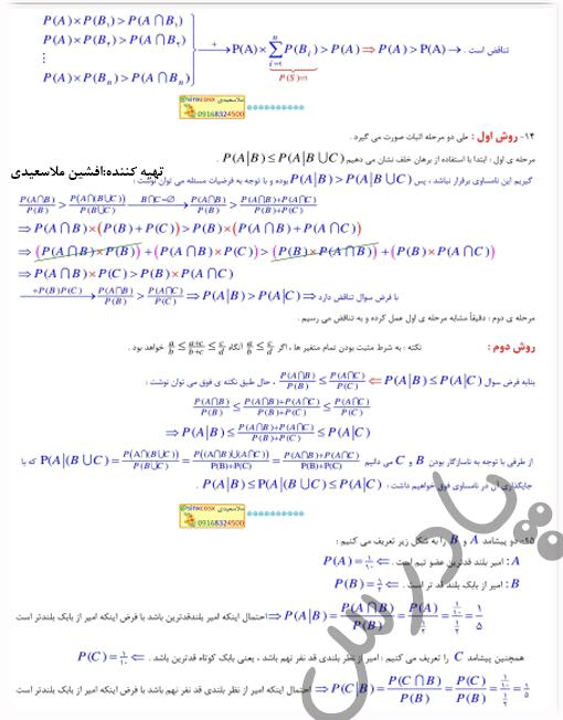 حل تمرین14و15 صفحه64 آمارواحتمال یازدهم