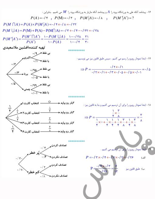 حل تمرین 16تا19 آمارواحتمال صفحه 64 یازدهم