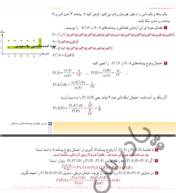 پاسخ فعالیت صفحه 67 آمارواحتمال یازدهم