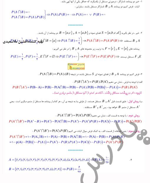 حل تمرین صفحه  71 آمارواحتمال یازدهم