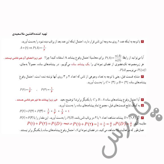 پاسخ فعالیت صفحه 48 آمارواحتمال یازدهم