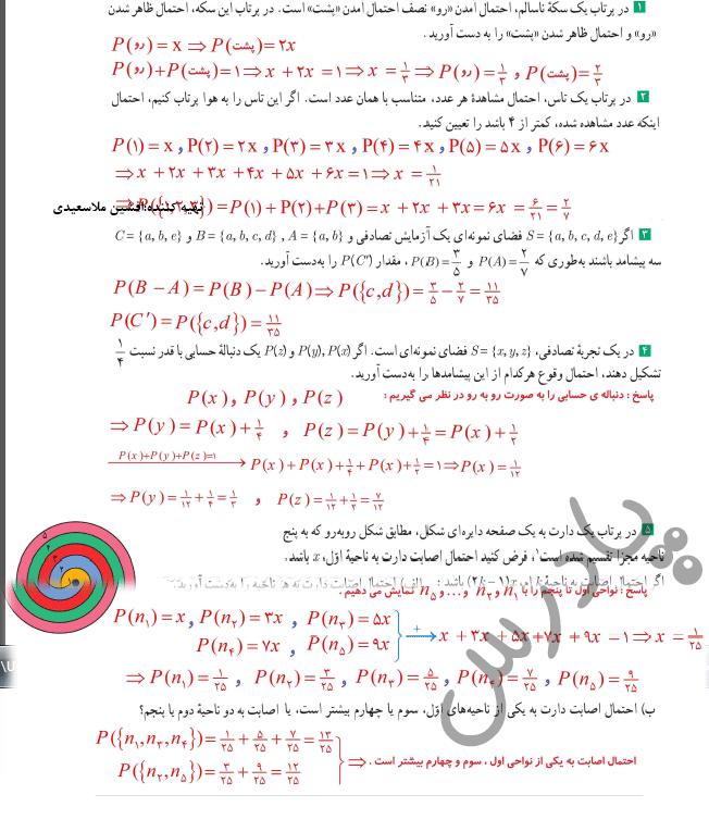 حل تمرین صفحه 51 آمارواحتمال یازدهم
