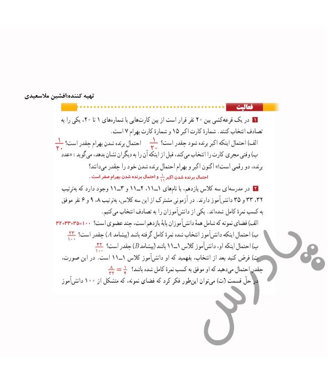 پاسخ فعالیت صفحه 52 آمارواحتمال یازدهم