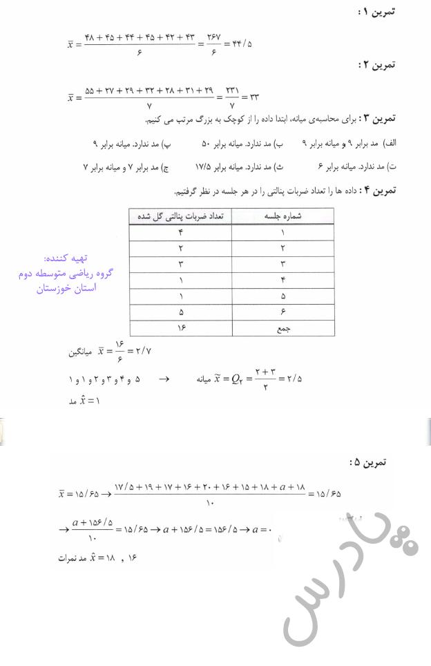 حل تمرین صفحه 90  آمارواحتمال یازدهم